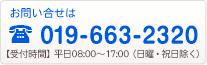 お問い合わせは、電話019-663-2320(平日8時~17時)