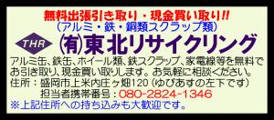松園新聞2018年10月号掲載広告